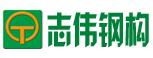 湖南省志伟钢结构有限公司-娄底招聘