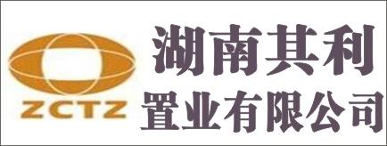 湖南其利置业有限公司(邵阳天元湘湖房地产开发有限公司)-娄底招聘