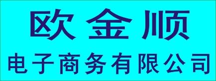 邵阳市欧金顺商务电子有限公司-娄底招聘