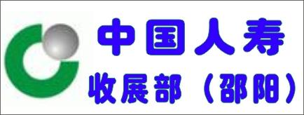 中国人寿保险股份有限公司邵阳市分公司营销(收展部)-娄底招聘