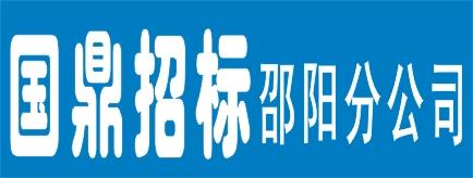 湖南省国鼎招标咨询有限公司邵阳分公司-娄底招聘
