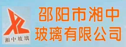 邵阳市湘中玻璃科技有限公司-娄底招聘