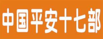 中国平安股份有限公司十七部-娄底招聘