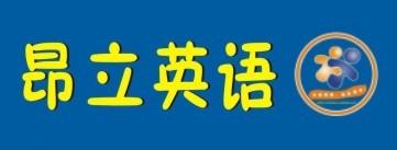 邵阳市昂立外语学校-娄底招聘