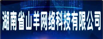 湖南省山羊网络科技有限公司-娄底招聘