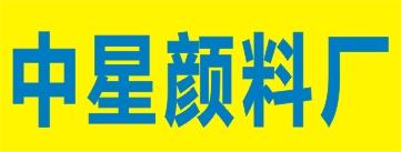 邵阳市中星颜料厂-娄底招聘