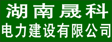 湖南晟科电力建设有限公司-娄底招聘