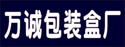 邵阳市万诚包装盒厂-娄底招聘