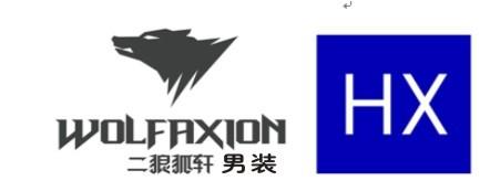 二狼狐轩服饰有限公司(HX时尚男装)-娄底招聘