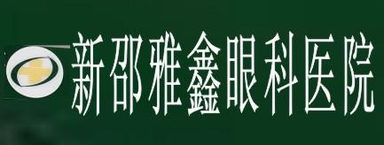 新邵雅鑫眼科医院-娄底招聘