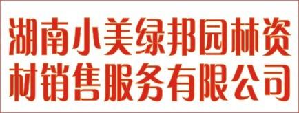 湖南小美绿邦园林资材销售服务有限公司-娄底招聘