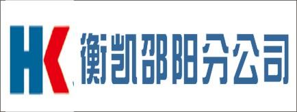 上海衡凯建筑科技有限公司邵阳分公司-娄底招聘