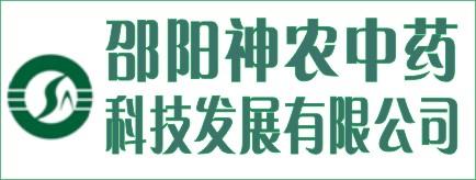 邵阳神农中药科技发展有限公司-娄底招聘
