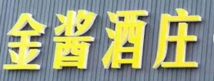 邵阳金酱酒庄  -娄底招聘