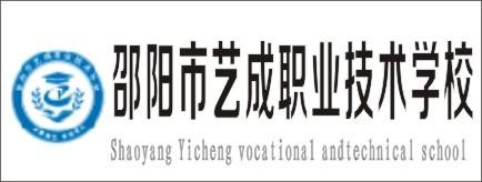 邵阳市艺成职业技术学校/汉帆教育-娄底招聘