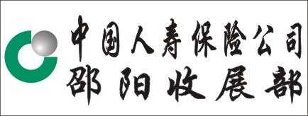中国人寿(收展部1)-娄底招聘