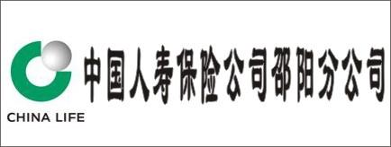 中国人寿保险公司邵阳市分公司-娄底招聘