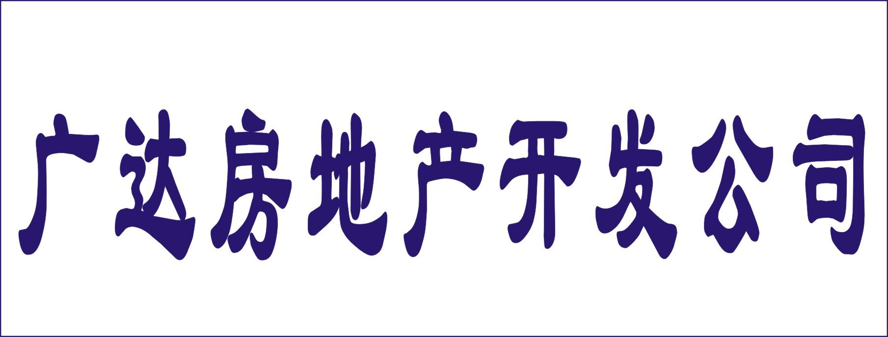 邵阳市广达房地产开发有限公司-娄底招聘