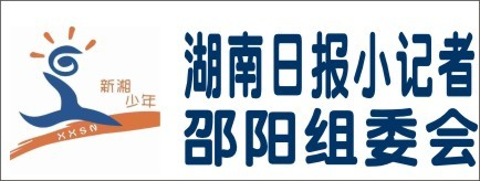 湖南日报小记者邵阳组委会-娄底招聘