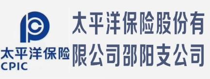 太平洋保险股份有限公司邵阳支公司-娄底招聘