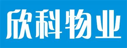 湖南欣科物业管理有限公司-娄底招聘