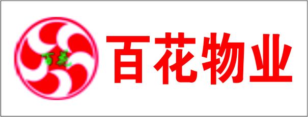 邵阳市百花物业管理有限责任公司-娄底招聘
