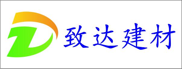 邵阳致达建材贸易有限公司-娄底招聘