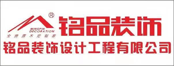 邵东铭品装饰设计工程有限公司-娄底招聘