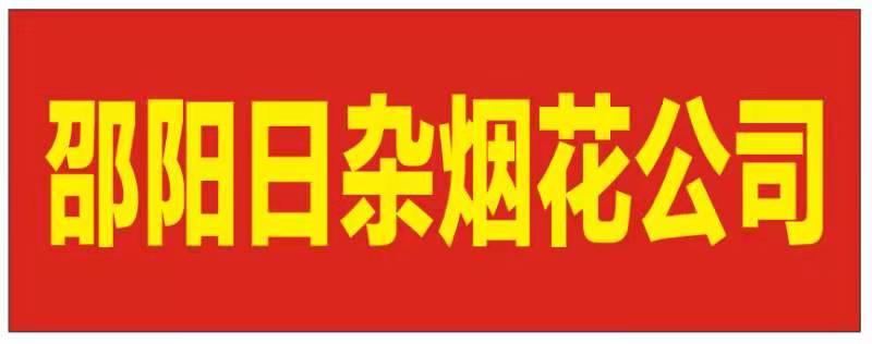 邵阳市日杂烟花公司-娄底招聘