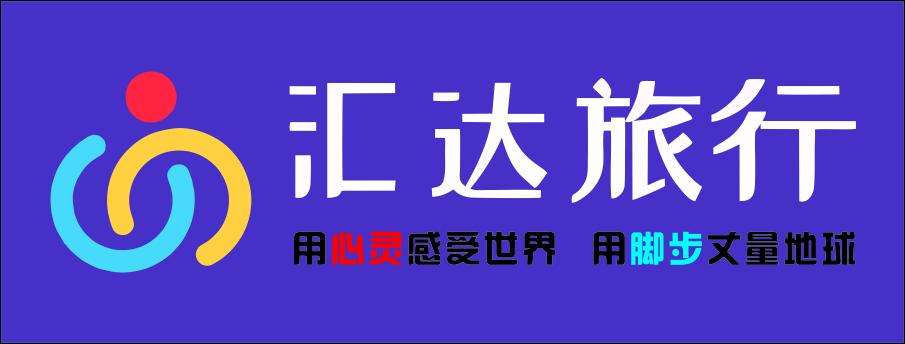邵阳汇达新旅文化传媒有限公司-娄底招聘