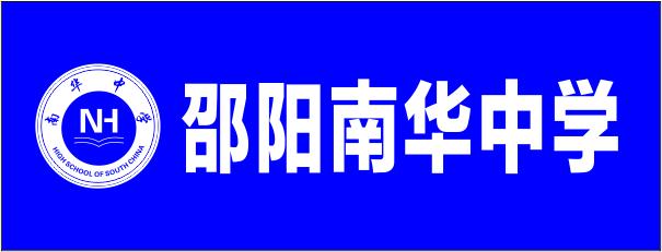 邵阳市南华中学-娄底招聘