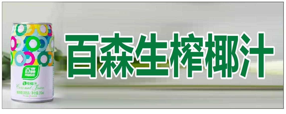 百森国际饮料有限公司/百森生榨椰汁-娄底招聘
