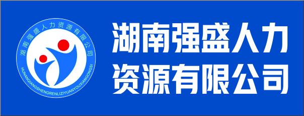 湖南强盛人力资源有限公司-娄底招聘